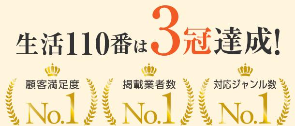 生活110番は3冠達成!