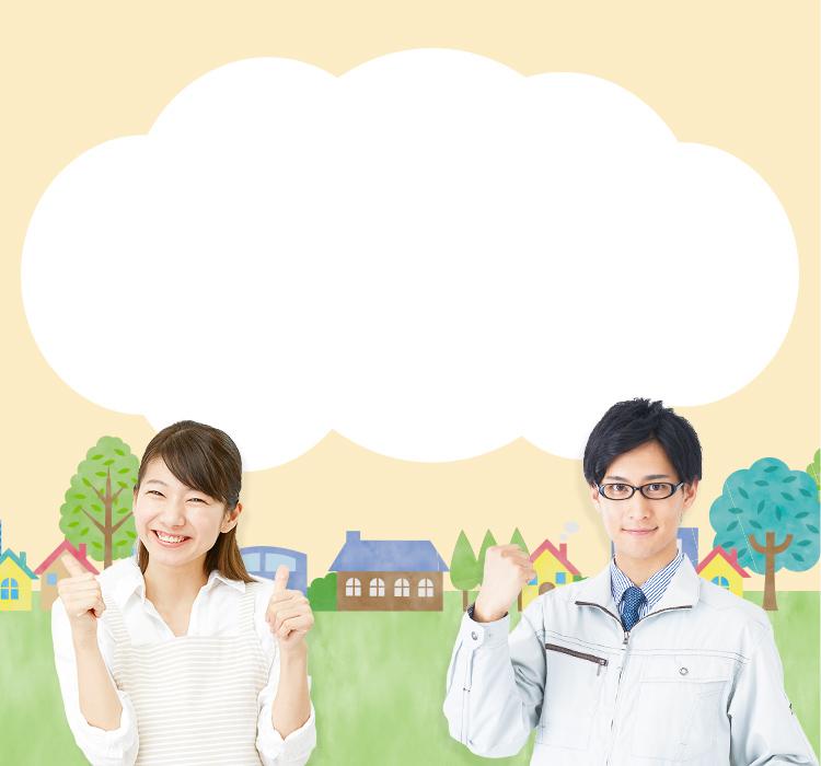 暮らしの中の「困った!」を解決します!サービス数140ジャンル!24時間365日、日本全国受付対応!