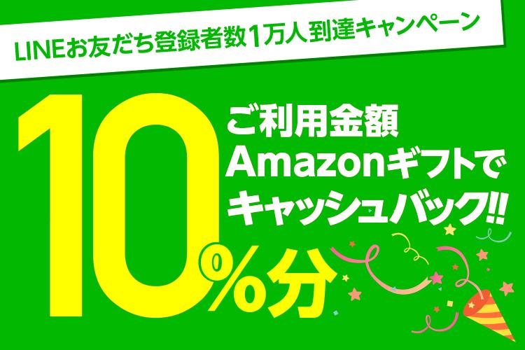 LINE友だち1万人到達記念!ご利用金額10%キャッシュバックキャンペーン